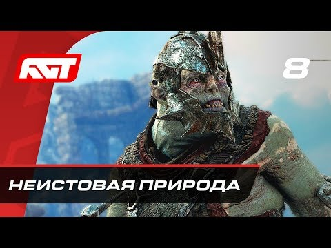Download Youtube: Прохождение Middle-earth: Shadow of War — Часть 8: Неистовая природа