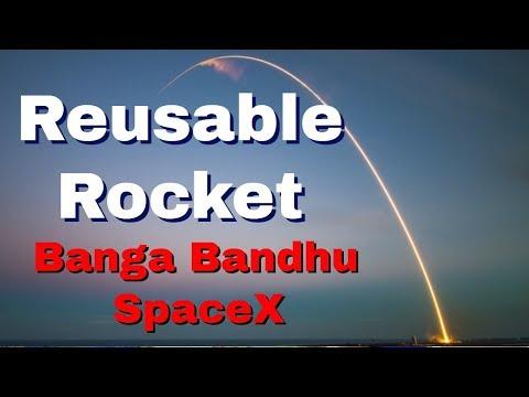 Reusable Rocket Banga Bandhu  SpaceX