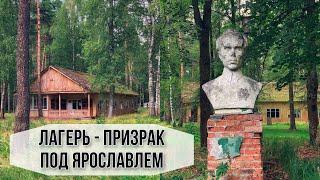 Лагерь-призрак под Ярославлем: интересные факты и воспоминания