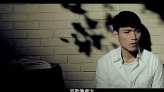 楊宗緯[蠻荒情場]完整官方HD MV