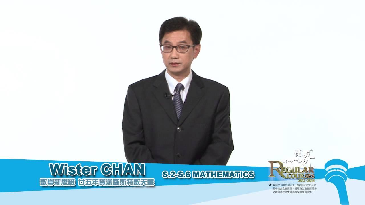 【遵理學校數學星級名師Wister Chan】- 2013常規課程全城搶報 - YouTube