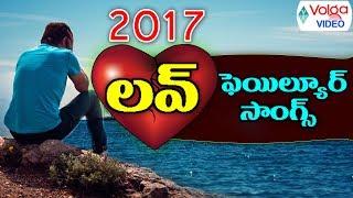 Heart Touching Love Failure Songs Volga s 2017