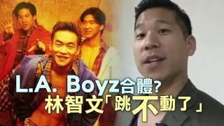 7大天團遭點名復出 L.A.Boyz 25周年預謀合體   台灣蘋果日報