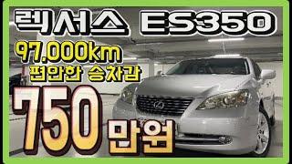 중고차 추천 렉서스 ES350 750만원 중고차 판매중…