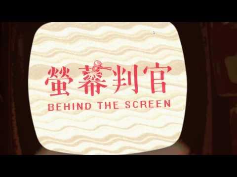 【魯蛋】PC Behind The Screen 螢幕判官 4/5 (part1)