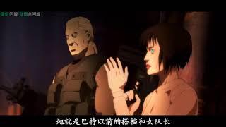 电影解说:科幻动画神作《攻壳机动队2 无罪》机器人也能拥有灵魂吗