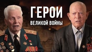 ГЕРОИ ВЕЛИКОЙ ВОЙНЫ   Документальный фильм
