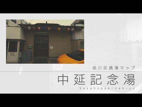 品川区銭湯マップ【中延記念湯】-Nakanobukinen-yu-