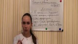 """Лекция №7 """"Острая ревматическая лихорадка"""""""