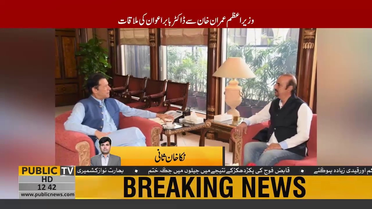 Prime Minister Imran Khan meets Dr Babar Awan, legal and political issues discussed