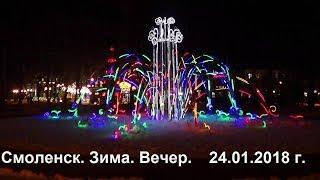 Смоленск. Зима. Вечер. Smolensk. Winter. Evening.