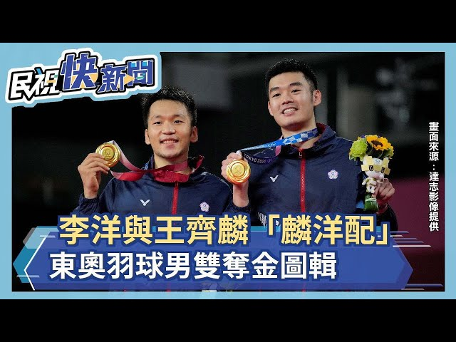 東奧/「麟洋」讓世界看見了台灣! 李洋:最高榮耀獻給我的國家-民視新聞