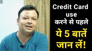 Credit card उपयोग के 5 ज़रूरी नियम | 5 Credit card usage tips (life saving) | Bharatwalaa | Hindi | thumbnail