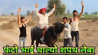 फंटो चाल्यो शपथ लेबा ।। Rajasthani Hariyanvi Comedy ।। Marwadi Masti