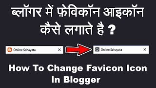 How To Change Favicon In Blogger ?
