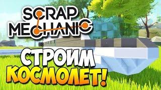 Scrap Mechanic | СТРОИМ КОСМОЛЕТ! (без модов)