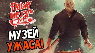 Friday the 13th: The Game Прохождение  ПЯТНИЦА 13! VIRTUAL CABIN!