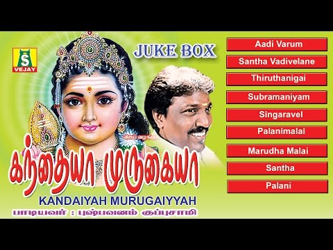 KANDAIYAH MURUGAIYYAHSUPER HIT MURUGAN SONGS