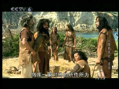 《人类进化史》第三部 :人类的进化/人类的崛起中文配音,央视