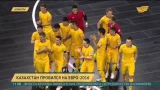 Определились все соперники сборной Казахстана по футзалу