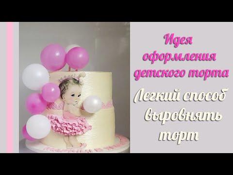 Легкий способ оформления торта/Торт с шариками для девочки