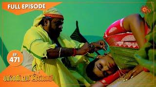 Pandavar Illam - Ep 471 | 12 June 2021 | Sun TV Serial | Tamil Serial