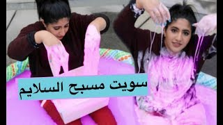 سويت مسبح السلايم ـ خربت ثيابي من السلايم !!| SLIME POOL CHALLENGE