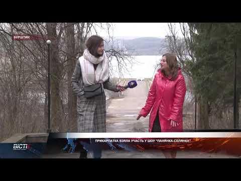 """Прикарпатка взяла участь у шоу """"Панянка-селянка"""""""