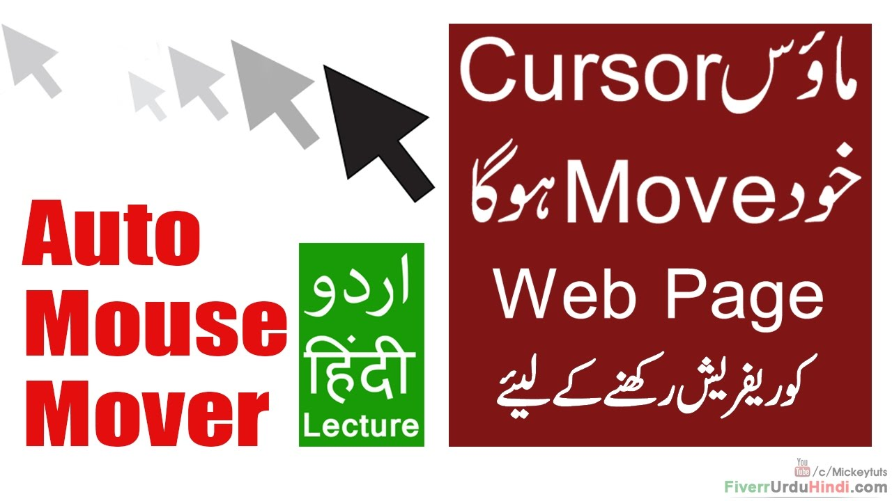 How to Keep Mouse Cursor Moving Alive Without Using The Mouse | Urdu/Hindi  Tutorial
