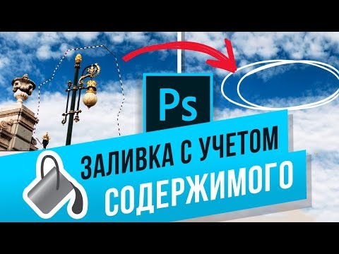 Как убрать лишний объект с фотографии в Photoshop? Используем заливку с учётом содержимого