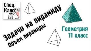Задача на пирамиду. Объем пирамиды - bezbotvy