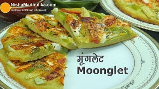 Moonglet । Moonglet Pizza | मूंगदाल वेज पिज़्ज़ा