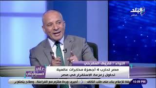 حوار مع اللواء فاروق المقرحي في علي مسئوليتي