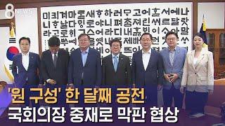'원 구성' 한 달째 공전…국회의장 중재로 막판 협상 …