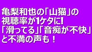亀梨和也の「怪盗 山猫」の視聴率が1ケタに!「滑ってる」「音痴が不快...