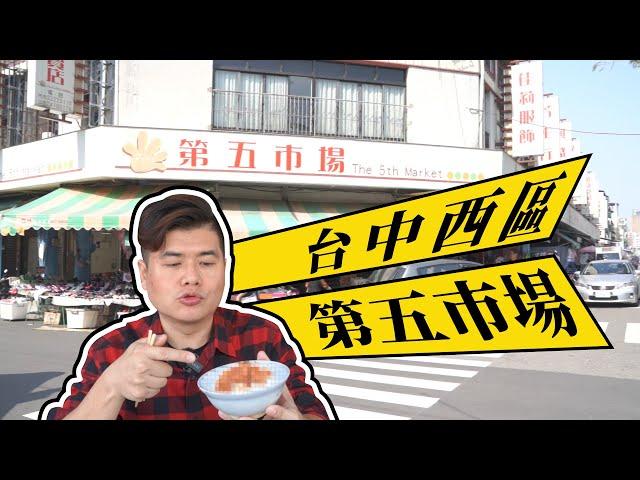 《第五市場吃起來》小剎帶大家回母校忠孝國小吃美食 怎麼回事?每一家都排很大!