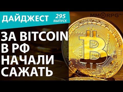 видео: В игропроме все врут. За bitcoin в РФ начали сажать. ПК покупают нищеброды. Новый Дайджест №295