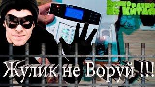 Охранная GSM Сигнализация для Частного Дома и Квартиры. Посылки из Китая.(, 2016-04-07T14:51:54.000Z)
