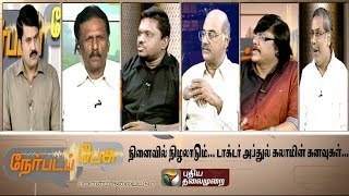 Nerpada Pesu spl show 28-07-2015 Doctor Abdul Kalam's dreams …lingering in memory full video show 28/7/15 | Puthiyathalaimurai TV Shows today 28th July 2015