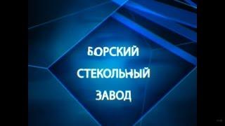 Отчетный фильм Борский стекольный завод AGC