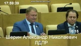 Депутаты Сысоев и Шерин выступили за снижение цен на газ для жителей России