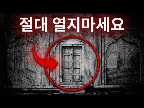 열려서는 안되는 4개의 미스터리한 문들