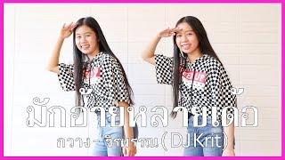 มักอ้ายหลายเด้อ - กวาง จิรพรรณ Dance Cover By น้องวีว่า พี่วาวาว | Wow Sister Toy