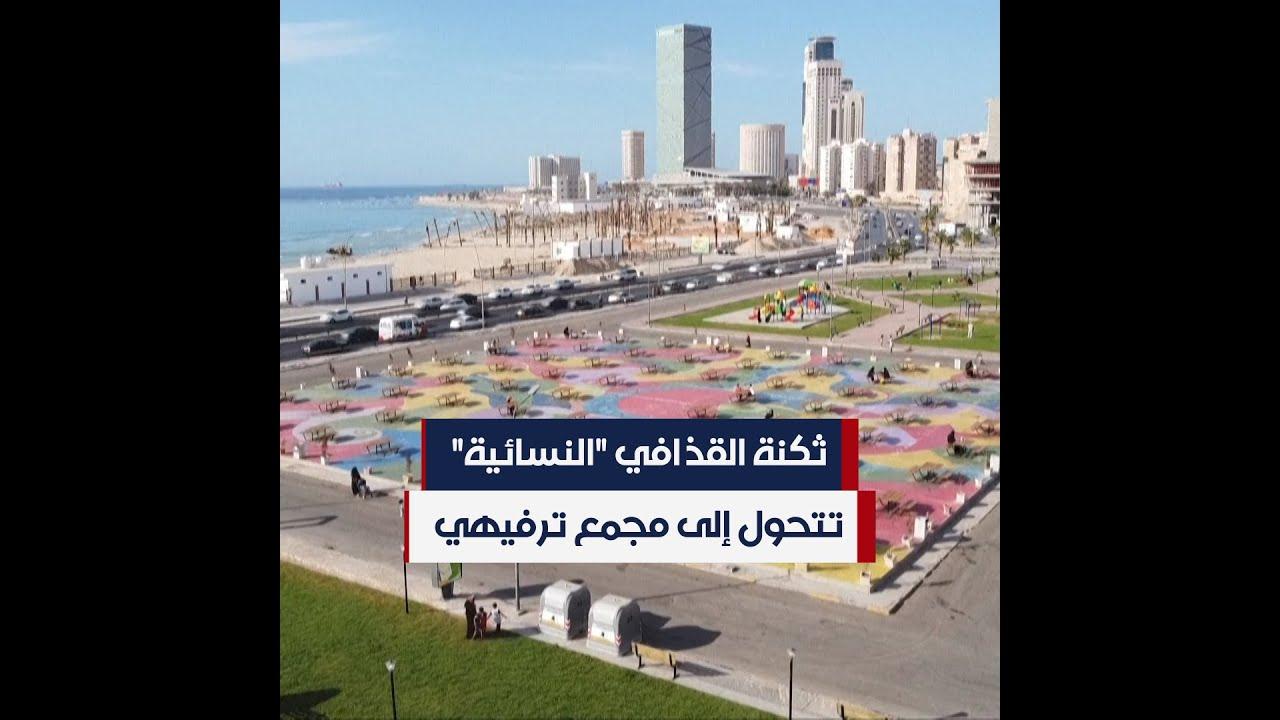 ثكنة القذافي -النسائية- تتحول إلى مجمع ترفيهي وسط طرابلس  - 17:54-2021 / 6 / 18