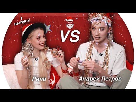 Новогодний MAKEUP БАТЛ ✨1 ВЫПУСК 💄Андрей Петров