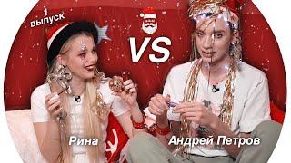 Новогодний MAKEUP БАТЛ 1 ВЫПУСК Андрей Петров