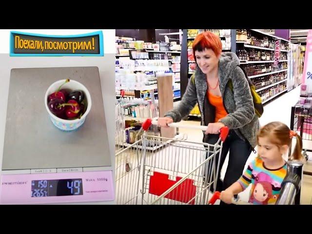 Передача для детей - Поехали, посмотрим - Играем в магазин