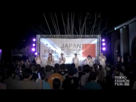 でんぱ組.inc LIVE @ JAPAN MEDIA MIX FESTIVAL in TAIPEI 2014