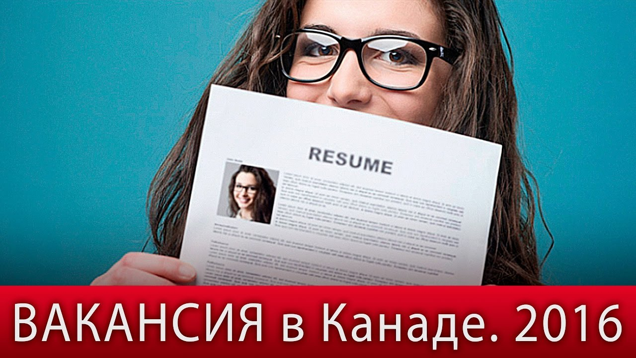 Работа девушкам в канаде работа для девушки в москве без образования и опыта работы