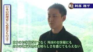 年齢 / 28 歳 出身地 / 栃木 調理経験年数 / 10年 専門ジャンル / 日本...